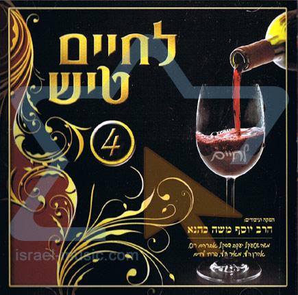 Le'chaim Tish 4 by Yosef Moshe Kahana