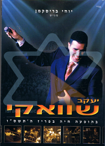Live In Paris - The DVD - Yaakov Shwekey