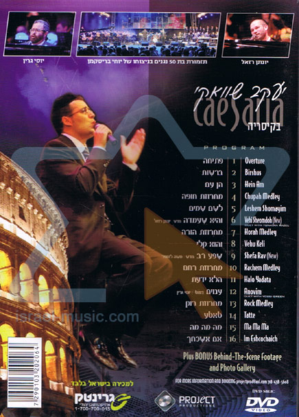 In Cesarea 5768 - The DVD لـ Yaakov Shwekey