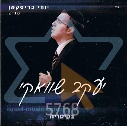 In Cesarea 5768 لـ Yaakov Shwekey