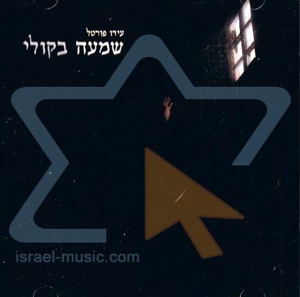 Shameah Bekoli by Ido Portal