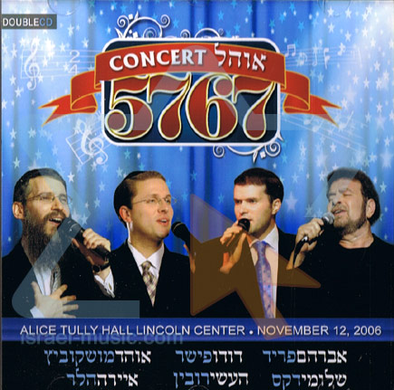 Ohel Concert 5767 - 2006 by Various