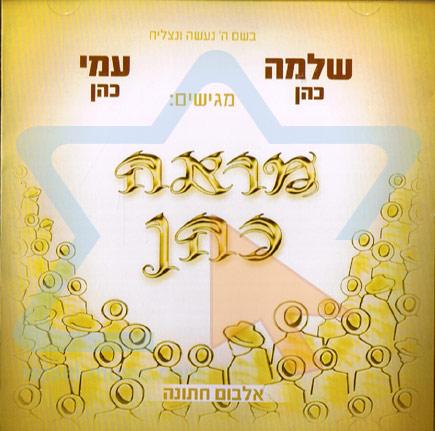 The Wedding Album Par Shloime Cohen