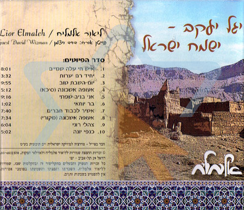 Yagel Yaccov - Yismach Israel by Lior Elmaleh