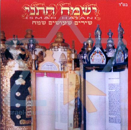 Ismach Chatani by Yosi Bardah