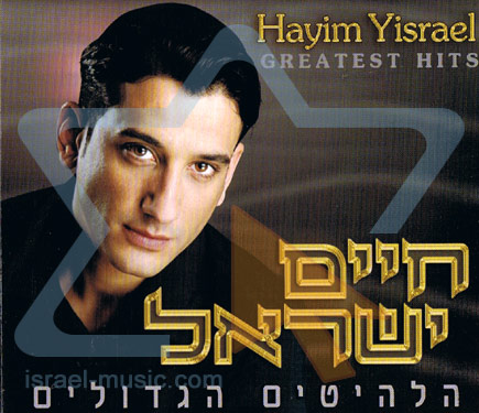 Greatest Hits by Chaim Israel