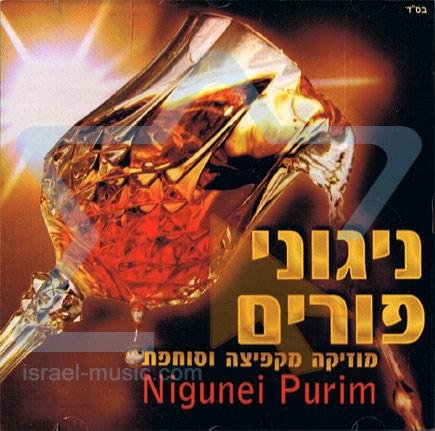 Nigunei Purim - Various