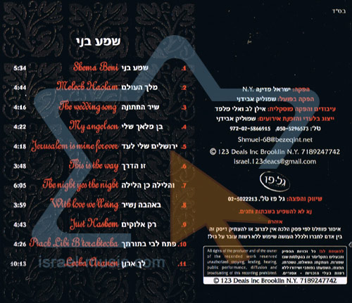 Shema Beni by Yaniv Ben Mashiach