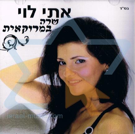Sings Moroccan by Etti Levi
