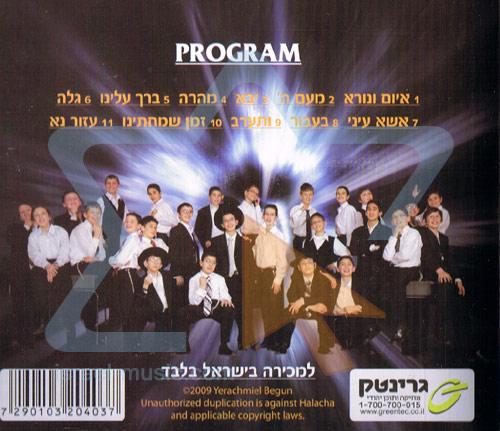 Yavoh by Yerachmiel Begun and the Miami Boys Choir