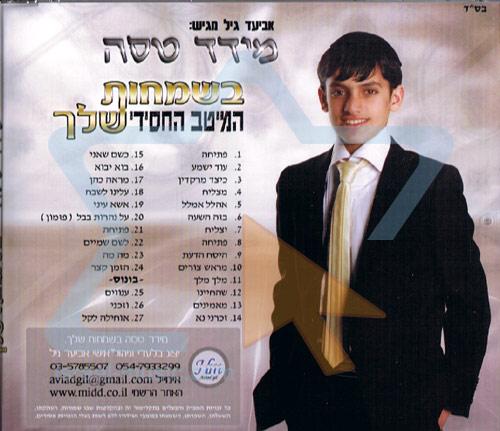 Basmachot Shelcha by Meydad Tasa
