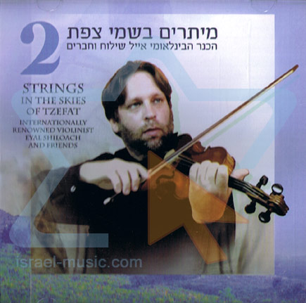 Strings In The Skies Of Tzfat 2 by Eyal Shiloach