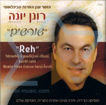 Reh by Ronen Yona