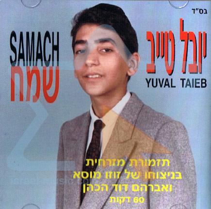 Samach by Yuval Tayeb