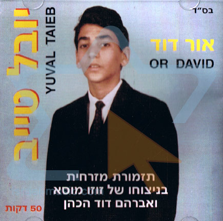 Or David Von Yuval Tayeb