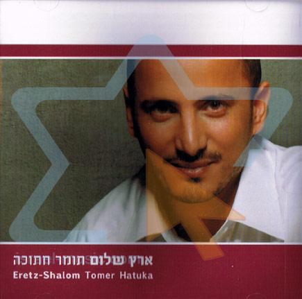 Eretz Shalom by Tomer Chatuka