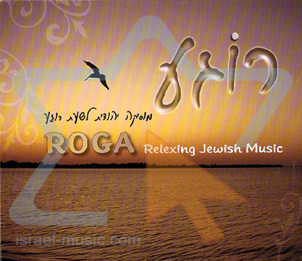 Roga - Relaxing Jewish Music by Yaron Gershovsky
