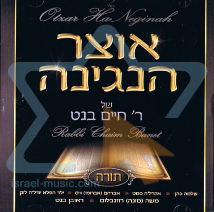 The Neginah Treasure by Rabbi Chaim Banet