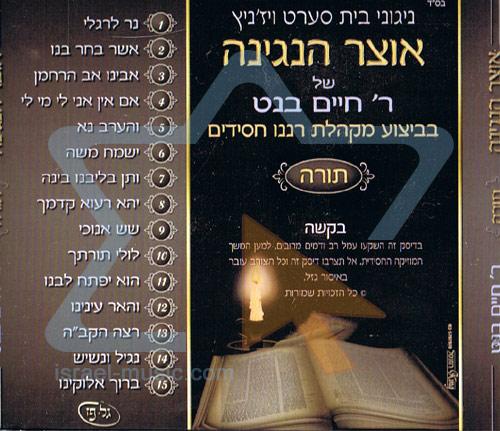 The Neginah Treasure Par Rabbi Chaim Banet