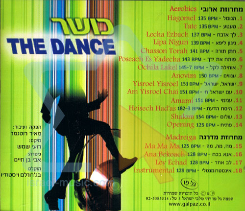 The Dance by Various