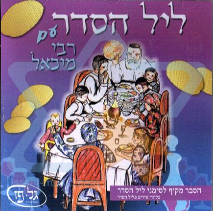 Passover Seder With Rabbi Michael by Rabbi Michael