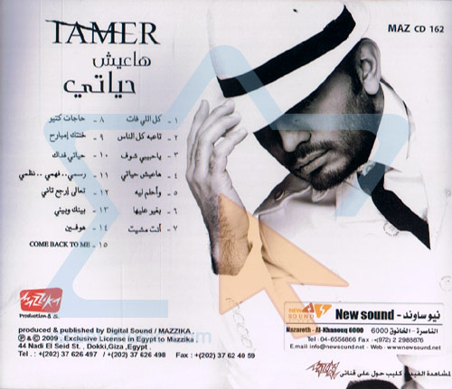 Koll Elly Fat by Tamer Hosny