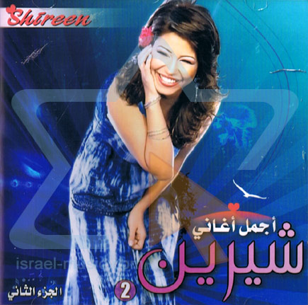 The Best Songs - Vol. 2 by Shireen