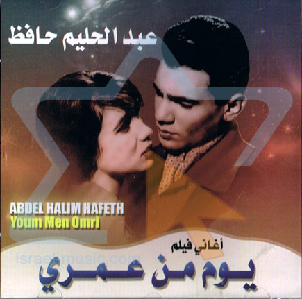Youm Men Omri by Abdel Halim Hafez