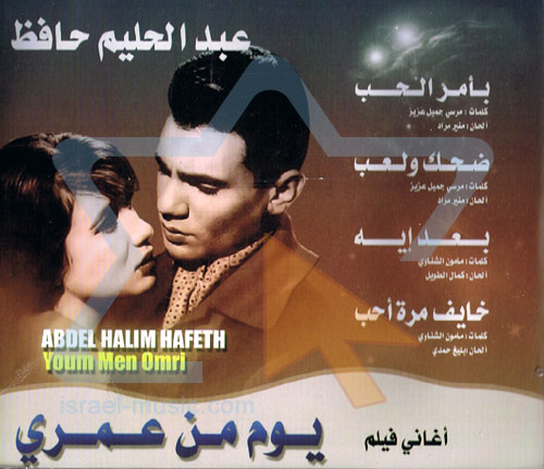 Image Result For Abdel Halim Hafez Movies Free Download