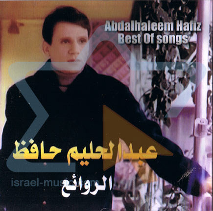 The Best Songs by Abdel Halim Hafez