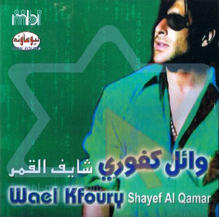 Shayef Al Qamar by Wael Kfoury