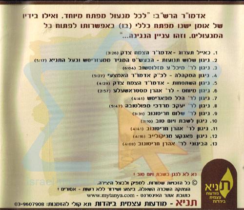 Etzem Haneshama 2 لـ Rabbi Yair Kalev