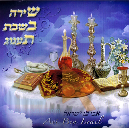 Shira Be'shabbat Ta'anug - Part 1 by Avi Ben Israel