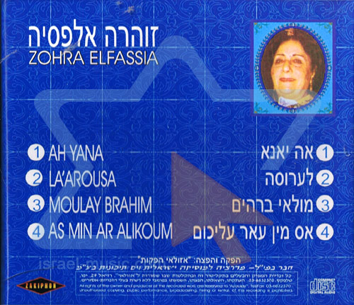 Originals Recordings - Vol. 2 by Zohara Elfassia