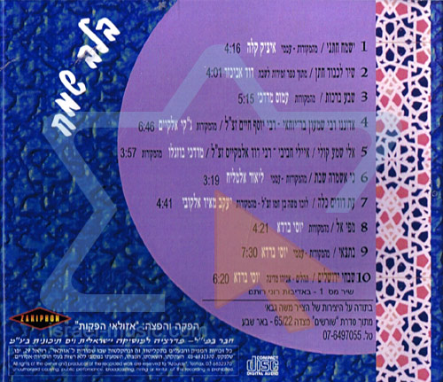 Be'lev Samech - Vol. 1 by Various