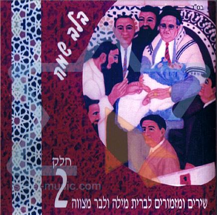 Be'lev Sameach Vol. 2 Par Various