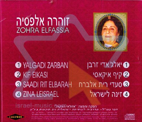 Originals Recordings - Vol. 1 by Zohara Elfassia