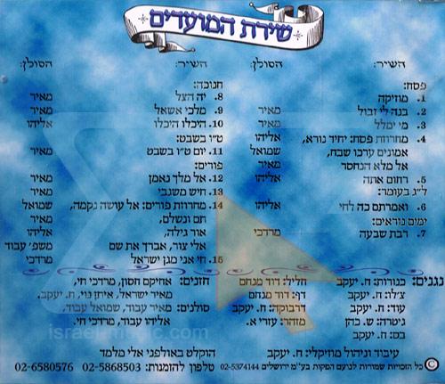 Shirat Hamoadim by Cantor Meir Abud
