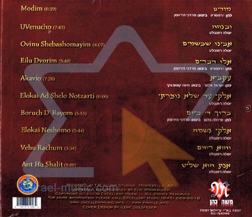 Ovinu Shebashomayim by Pinyele