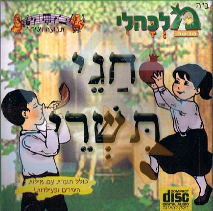 Tishrei Holidays Por Malkali