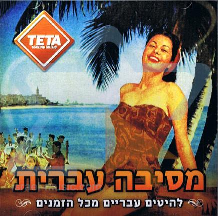 Hebrew Party Por Various