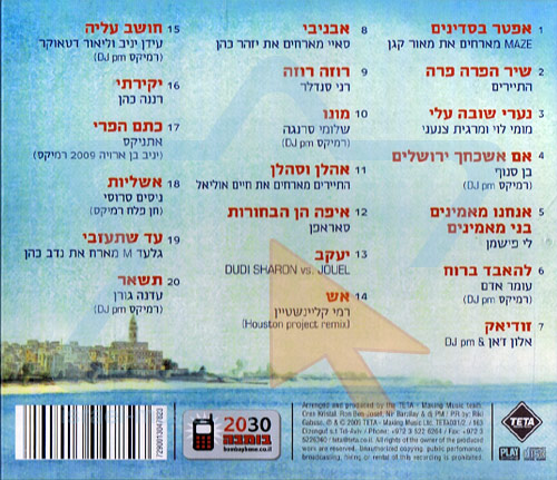 Hebrew Party Par Various