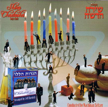 The Chanukah Album - Shira Chadasha Boys Choir