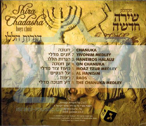The Chanukah Album by Shira Chadasha Boys Choir