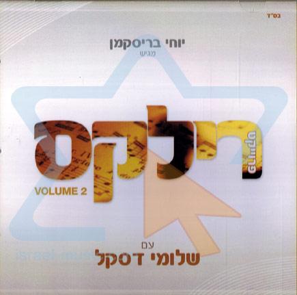Relax - Vol. 2 by Shloime Daskal