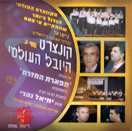 The World Jubilee Concert - Part 1 by Various