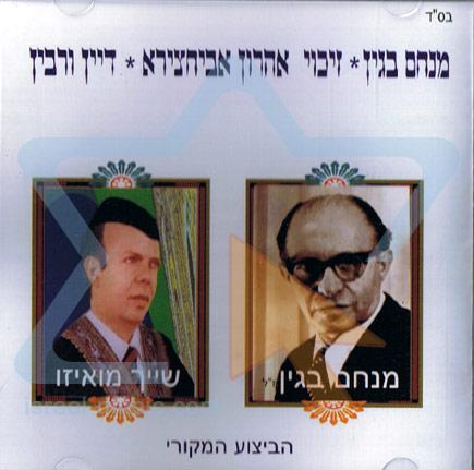 Menachem Begin / Dayan Ve'rabin by Cheikh Mwijo