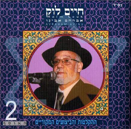 Avraham Avinu by Cantor Haim Look