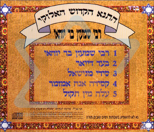 Rabbi Shimon Bar Yochai by Cheikh Mwijo