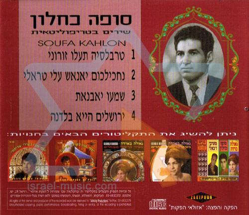 Collection Vol. 2 by Soufa Kachlon